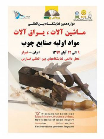 The 12nd Shiraz Exhibition of Machinery, fittings, Raw Material of wood Industry
