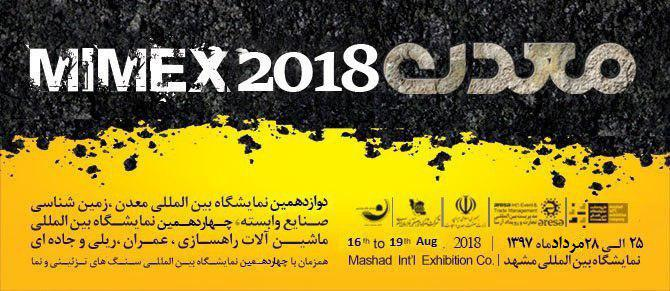 The 12th Mashhad International Exhibition Of Mine, Geology and Related Industries