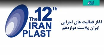 The 12th Tehran International Exhibition of  Iran Plast