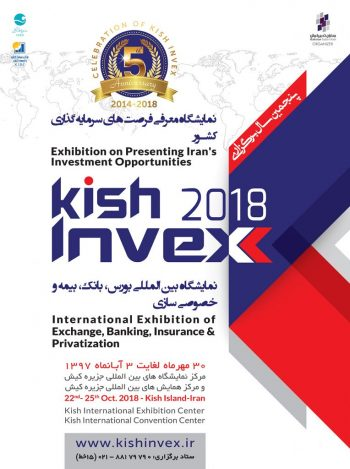 The 5th Kish International Exhibition of Bourse, Bank, Insurance and Capital