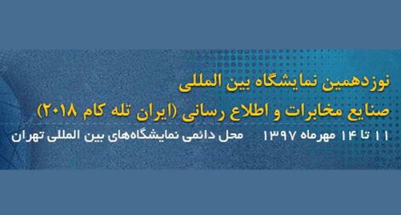 نمایشگاه بین المللی تلکام، صنایع مخابرات و اطلاع رسانی تهران نوزدهمین دوره