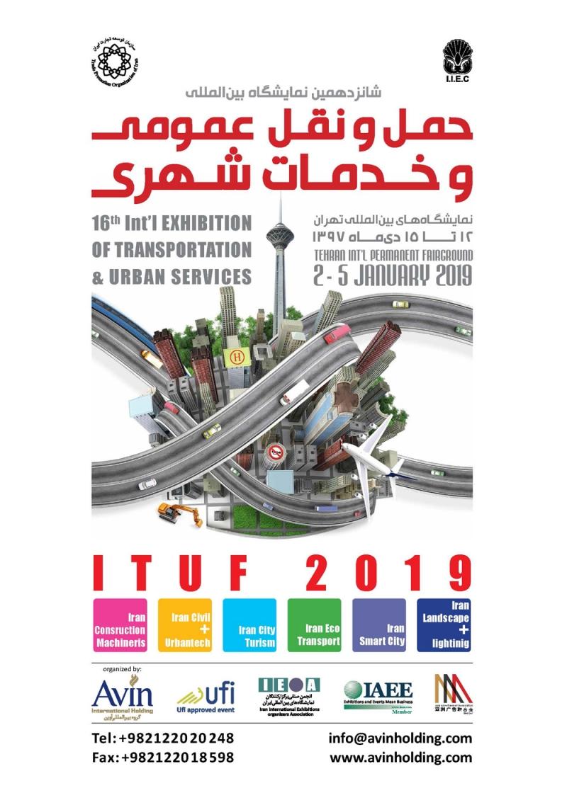 نمایشگاه بین المللی حمل و نقل عمومی و خدمات شهری تهران