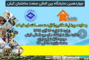 The 14th Kish International Exhibition of Building