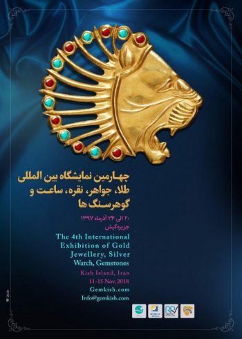 The 4th Kish International Exhibition of Jewelry