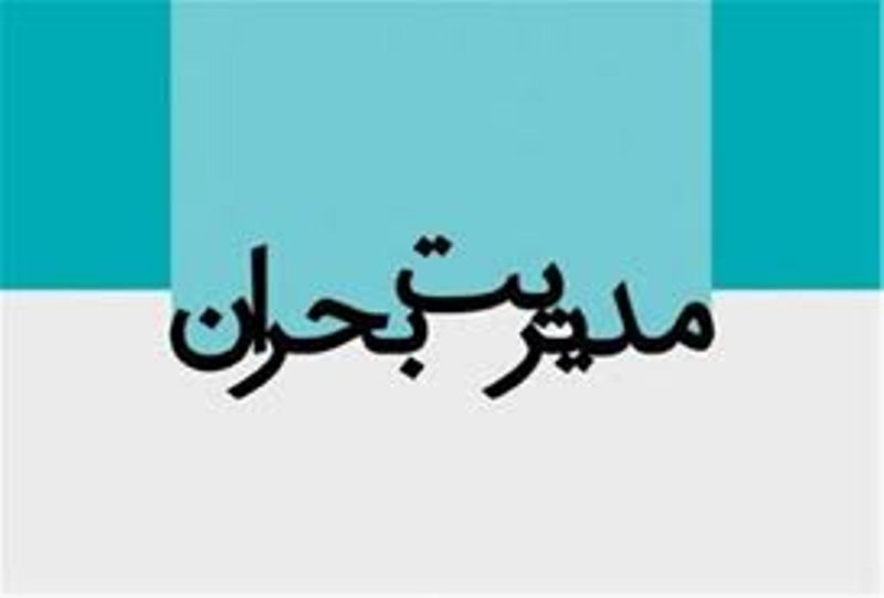 Tabriz International Exhibition of Crisis Management Supplies