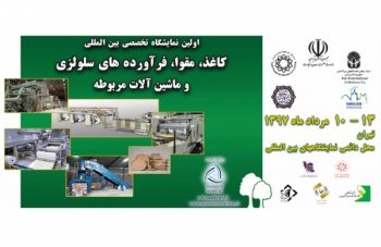 Tehran International Exhibition of Paper, Cardboard, Cellulose Products and Related Machinery