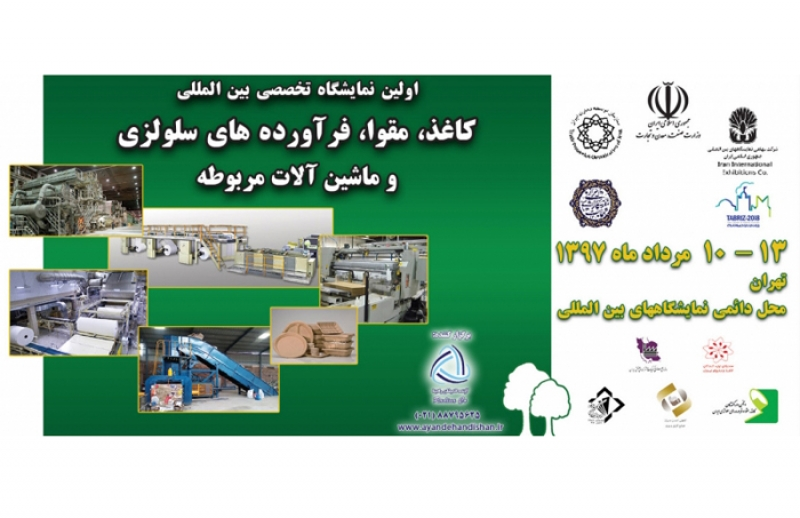 نمایشگاه بین المللی کاغذ، مقوا، فرآورده های سلولزی و ماشین آلات وابسته تهران