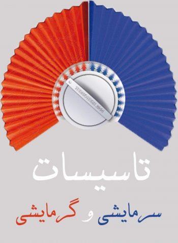 نمایشگاه تاسیسات سیستم های گرمایشی و سرمایشی تبریز