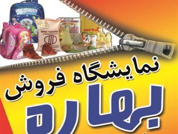 نمایشگاه سراسری فروش بهاره نوروز 98 تبریز
