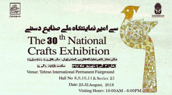 The 30th Tehran Exhibition of Handicraft