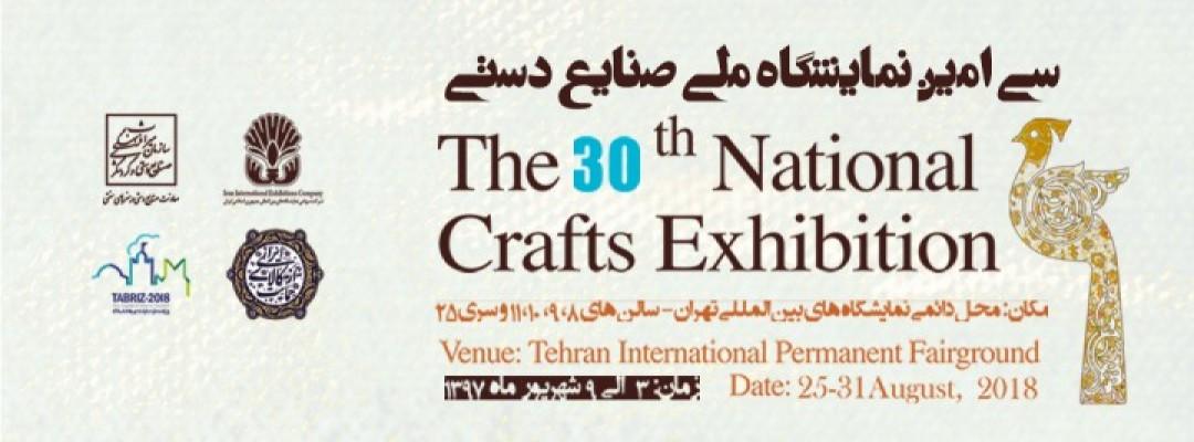 The Exhibition of Handicraft Iran Tehran