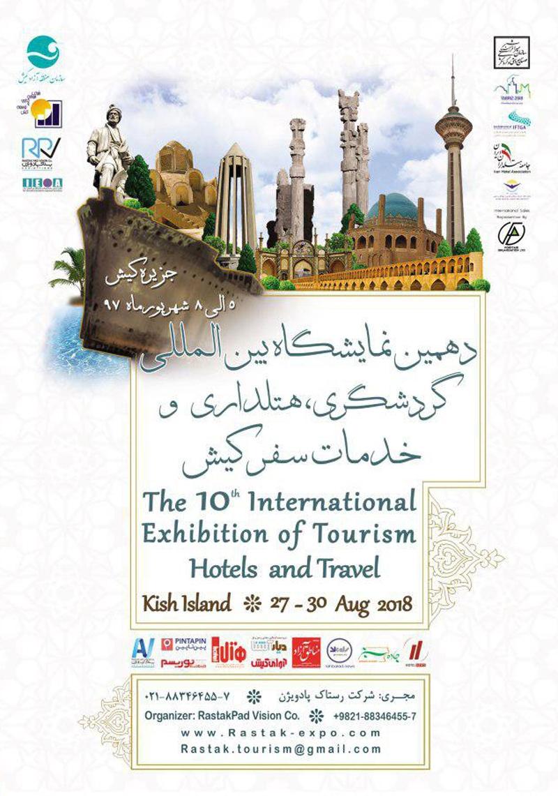 نمایشگاه گردشگری، هتلداری و سفر کیش