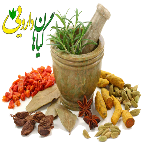 The 2nd Shiraz Exhibition of Medicinal Plants