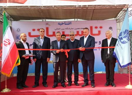 نمایشگاه بین المللی تاسیسات ساختمان و سیستمهای سرمایشی و گرمایشی تهران