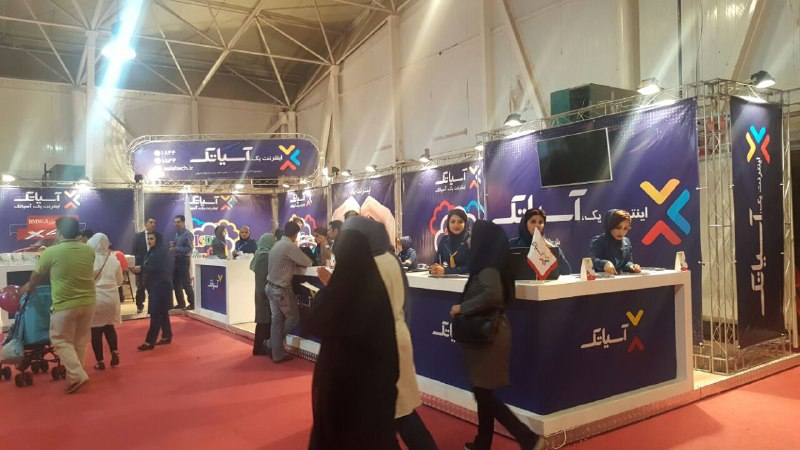 The 17th Shiraz International Exhibition of Computer, Electronic & Office Machines