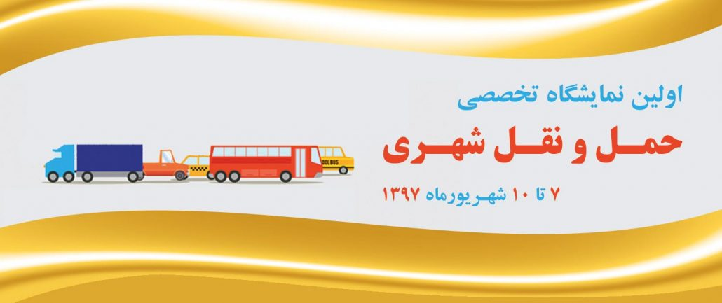 The 1st Isfahan Exhibition of City Transport & Traffic