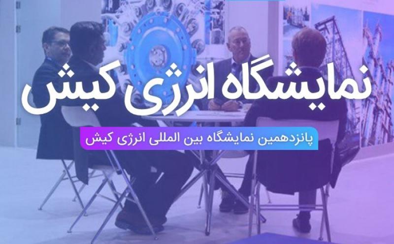 The 15th Kish International Exhibition of Energy