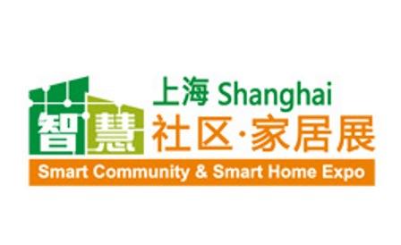 نمایشگاه بین المللی جامعه هوشمند و خانه های هوشمند شانگهای