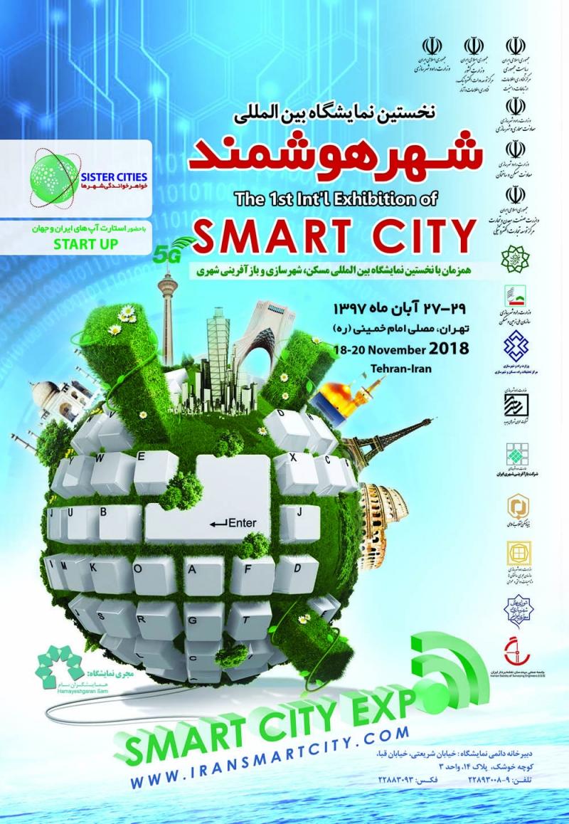 نمایشگاه بین المللی شهر هوشمند تهران