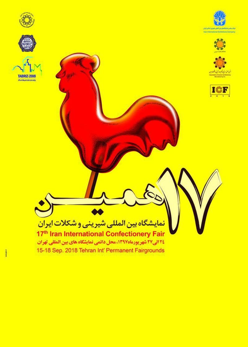 نمایشگاه بین المللی ماشین آلات و مواد اولیه بیسکویت،شیرینی و شکلات ایران