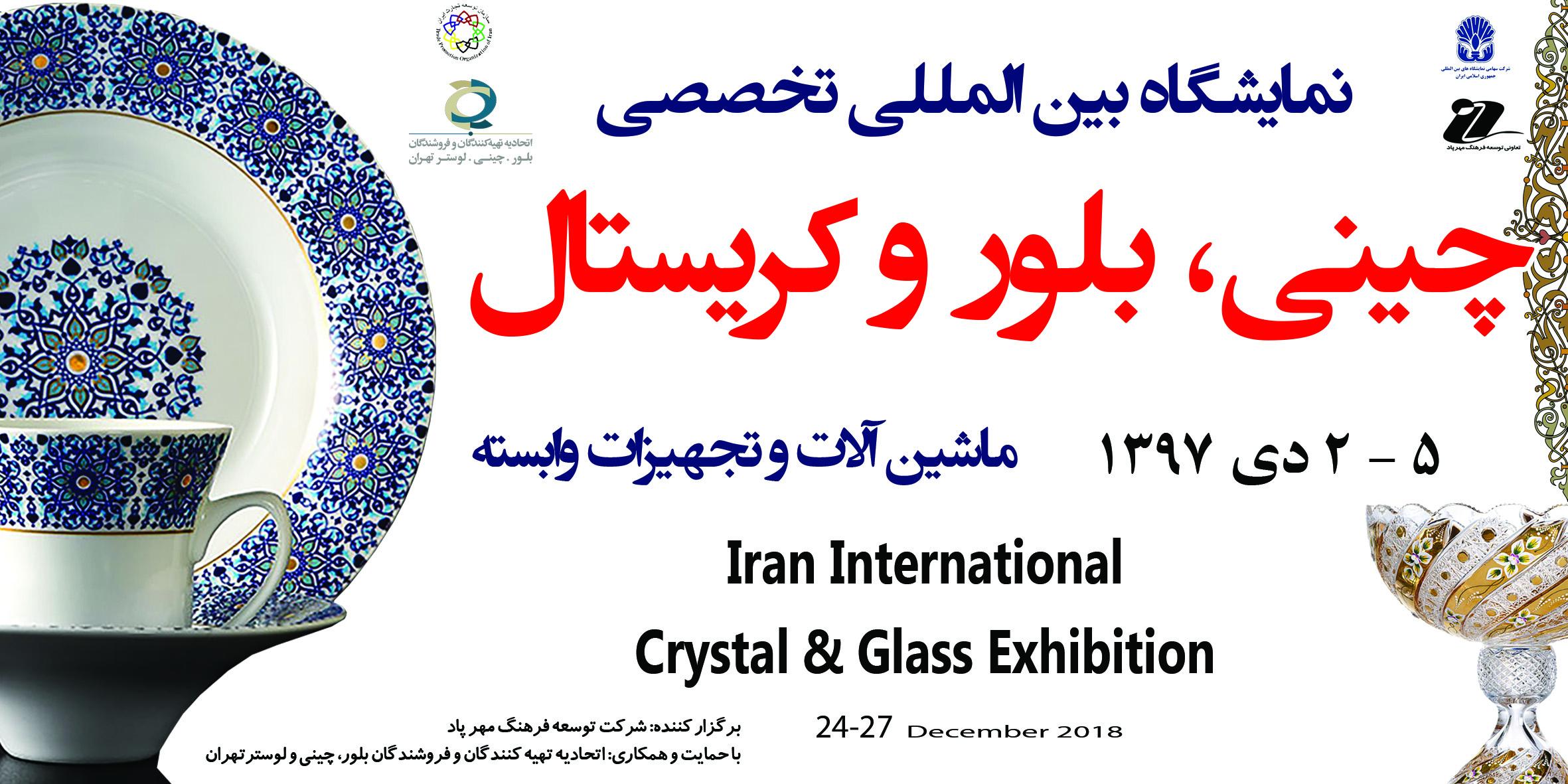 نمایشگاه بین المللی صنعت چینی، بلور، کریستال، تجهیزات ماشین آلات و صنایع وابسته تهران اولین دوره