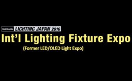 نمایشگاه بین المللی نورپردازی ژاپن