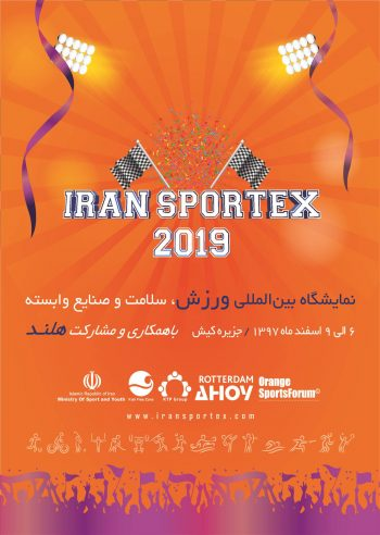 Kish International Exhibition of Sports, health and affiliated industries