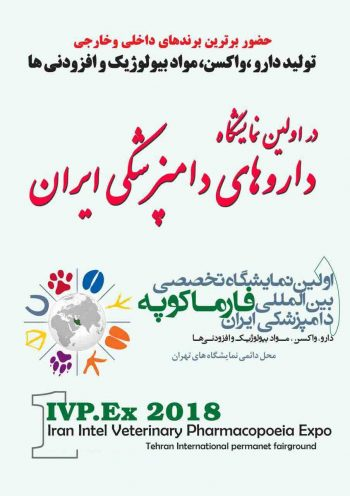 Tehran International Exhibition of Veterinary Pharmacopoeia
