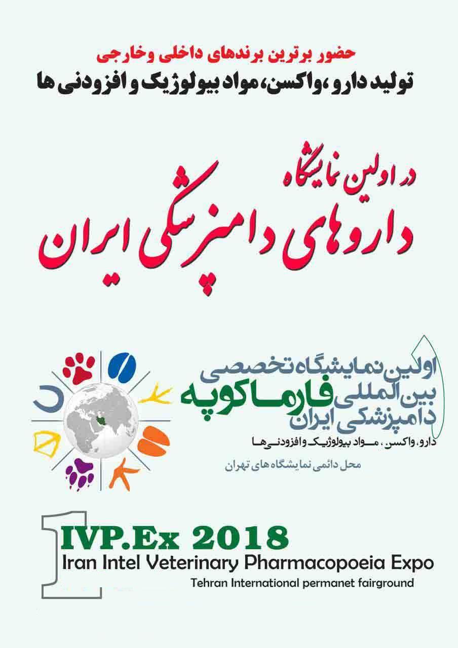 نمایشگاه تخصصی بین المللی فارماکوپه دامپزشکی ایران