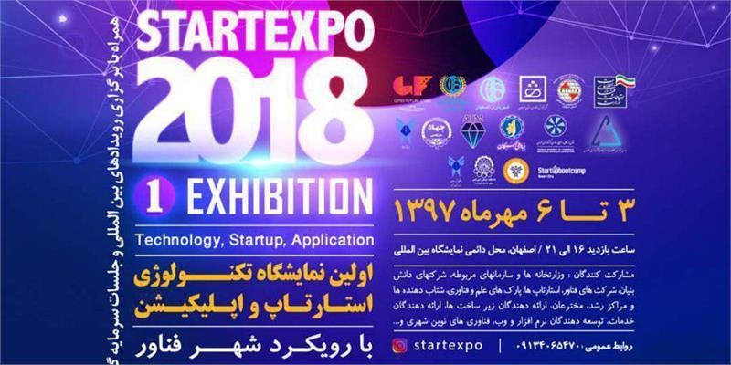 نمایشگاه تکنولوژی، نوآوری و استارتاپ ها اصفهان