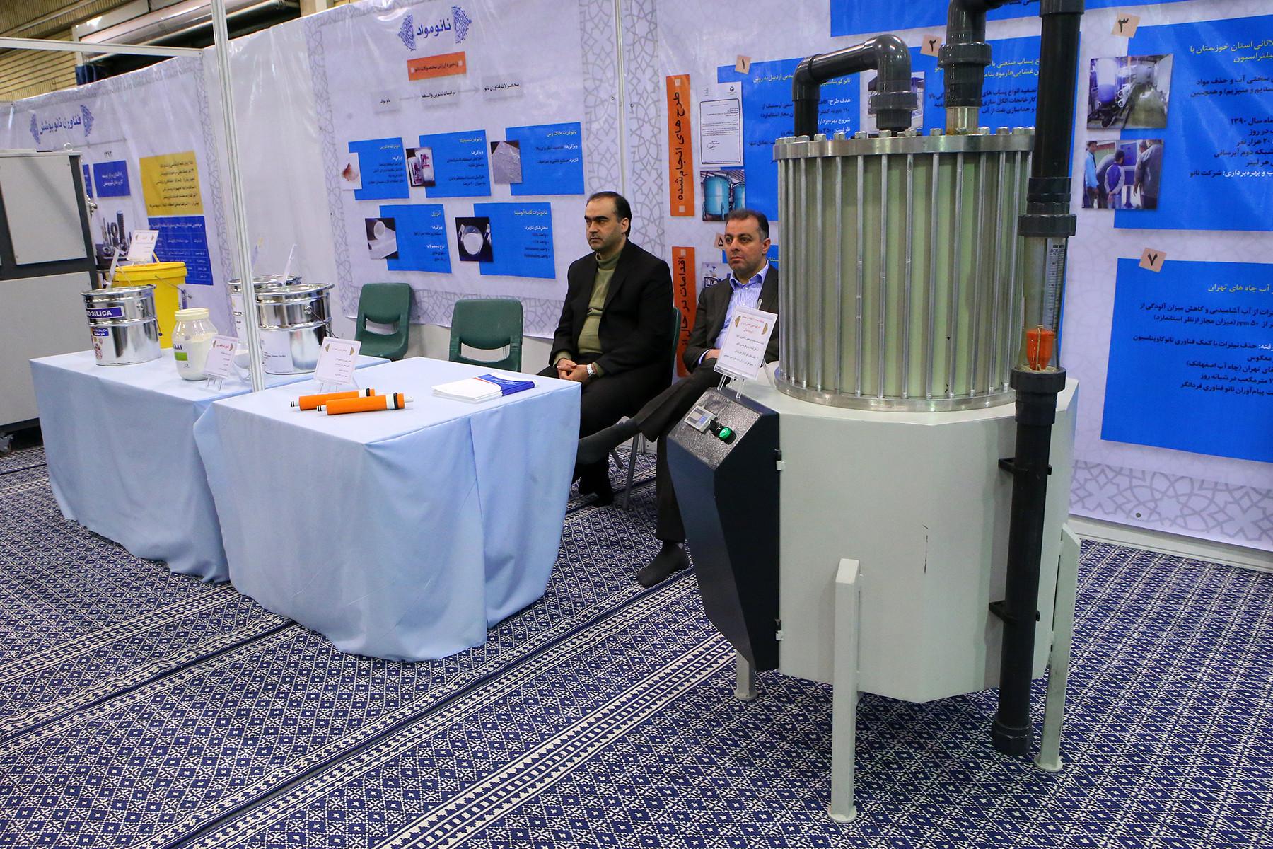 نمایشگاه دستاوردهای پژوهش و فناوری تهران نوزدهمین دوره