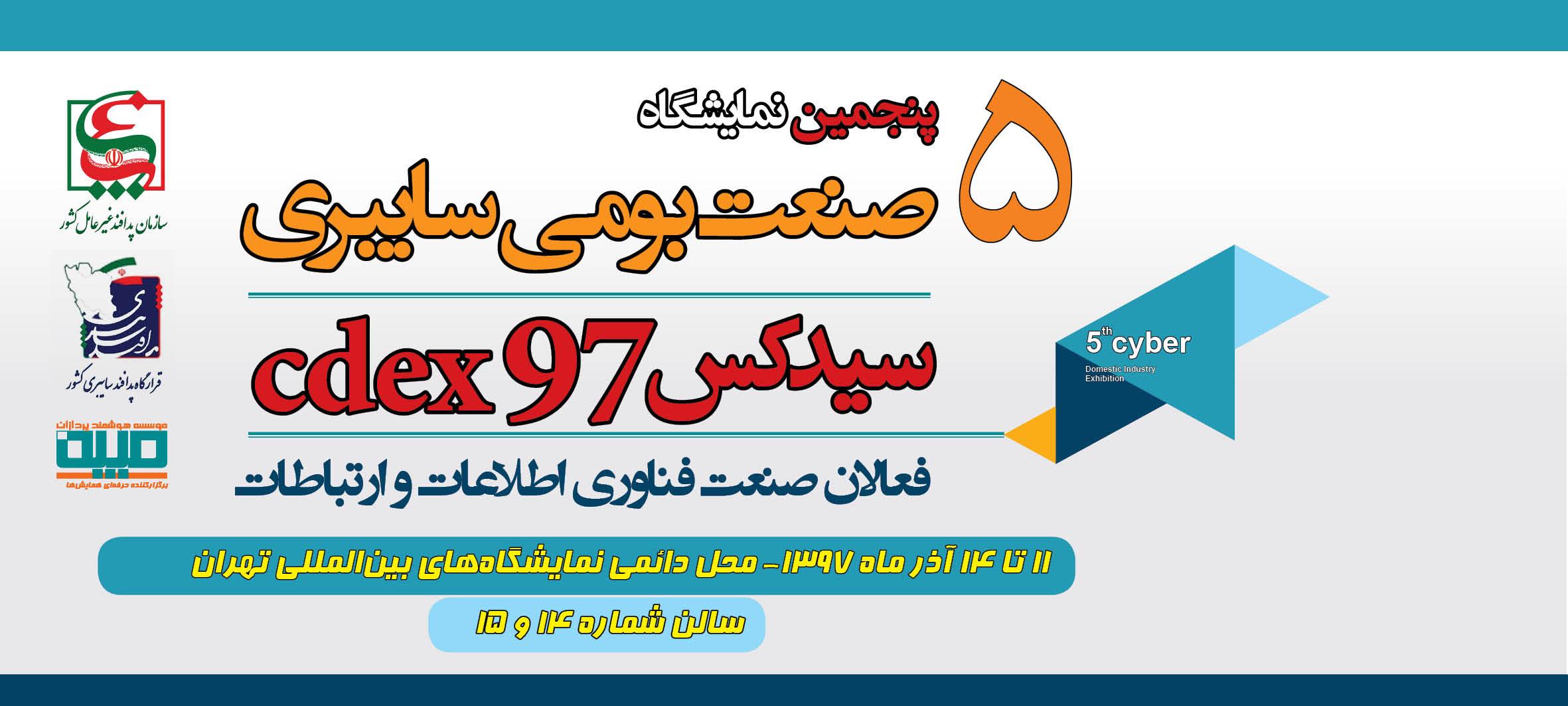 نمایشگاه صنعت بومی سایبری و زیستی تهران