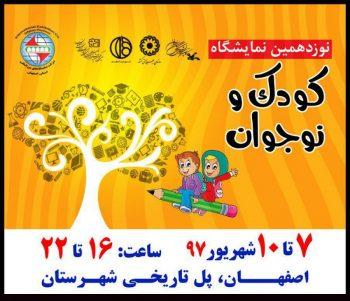 نمایشگاه کودک و نوجوان اصفهان