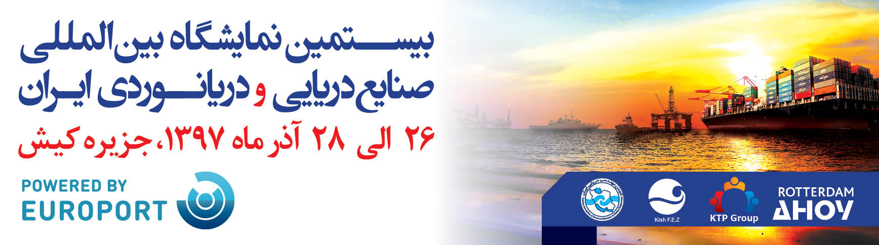 The 20th Kish International Exhibition of Maritime Industries
