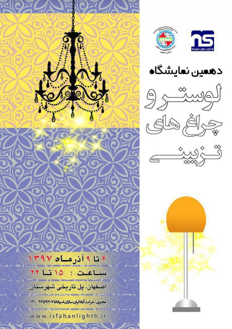 نمایشگاه لوستر و تزیینات منزل اصفهان