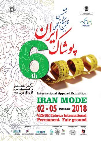نمایشگاه بین المللی تخصصی پوشاک تهران