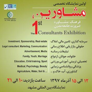 نمایشگاه تخصصی مشاورین مشهد