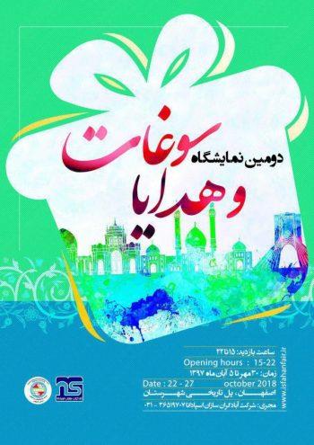 نمایشگاه سوغات و هدایا اصفهان