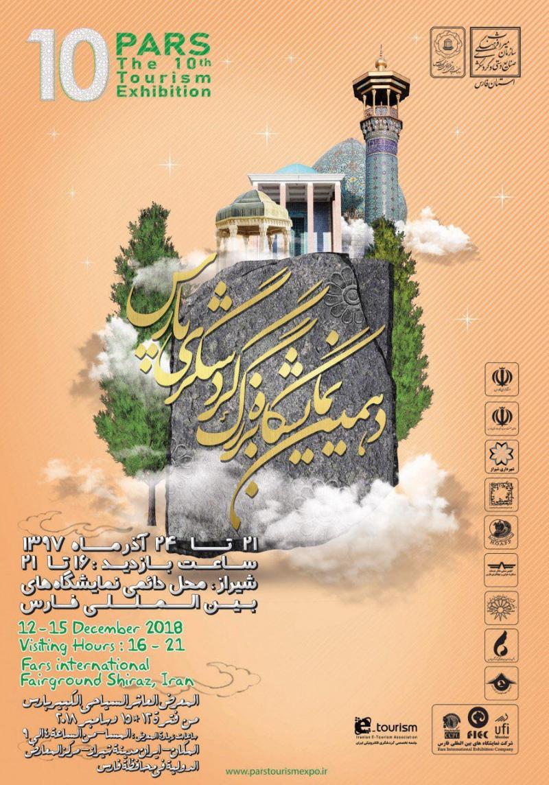 نمایشگاه گردشگری پارس شیراز