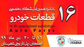 نمایشگاه بین المللی قطعات، مجموعه ها و صنایع وابسته خودرو اصفهان