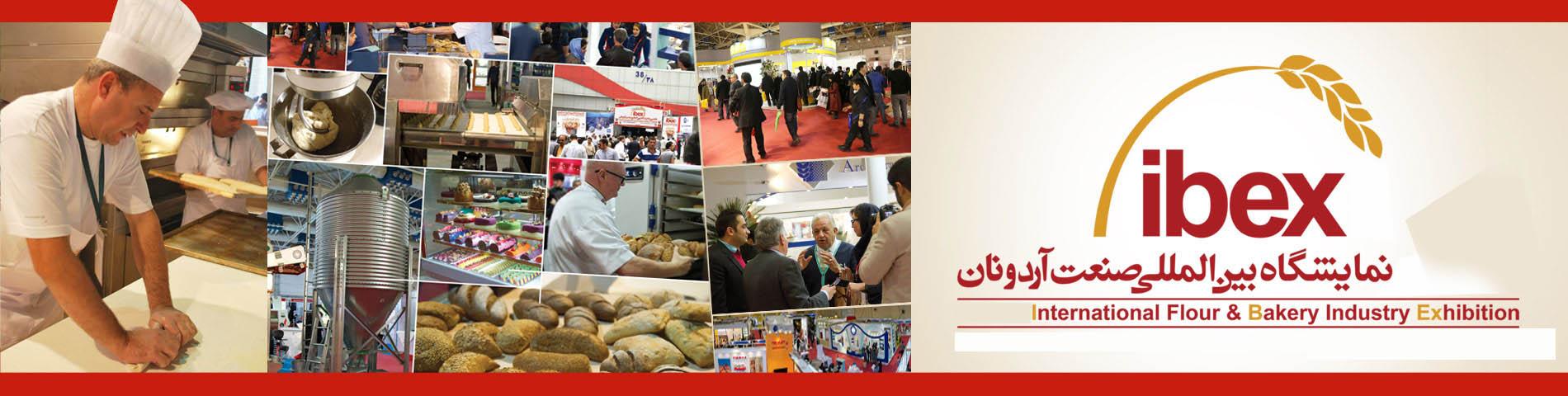 نمایشگاه بین المللی صنعت آرد و نان ایران تهران