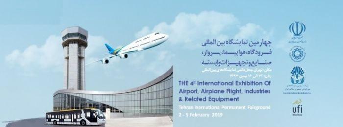 نمایشگاه بین المللی فرودگاه، هواپیما، پرواز، صنایع و تجهیزات وابسته تهران