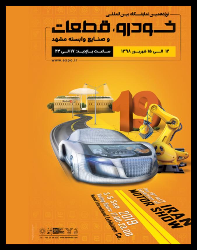 نمایشگاه بین المللی خودرو، قطعات و صنایع وابسته مشهد