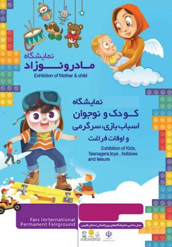 نمایشگاه بین المللی مادر و نوزاد شیراز