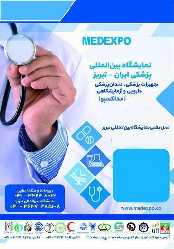 نمايشگاه بين المللی پزشکی تبریز
