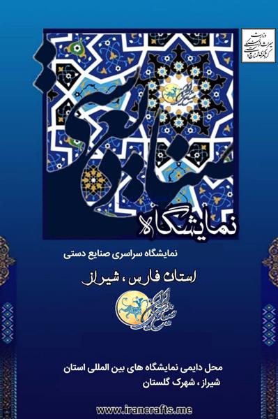 نمایشگاه صنایع دستی شیراز