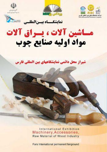نمایشگاه ماشین آلات، یراق آلات و مواد اولیه چوب شیراز