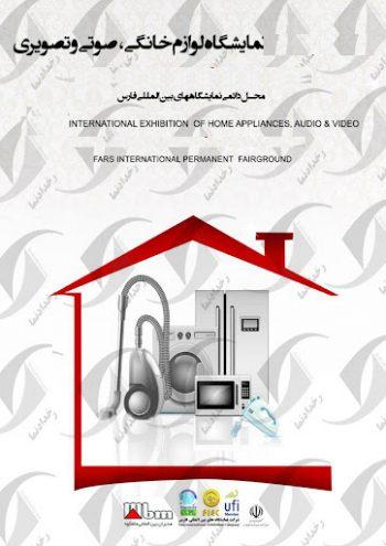 نمایشگاه بین المللی لوازم خانگی و صوتی و تصویری شیراز