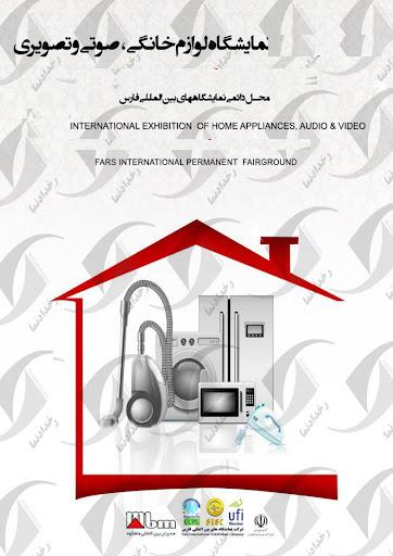 The 20th Shiraz International Exhibition of Home Appliances, Audio & video