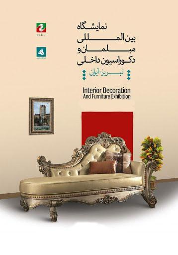 نمایشگاه بین المللی مبلمان منزل، دکوراسیون و معماری داخلی تبریز